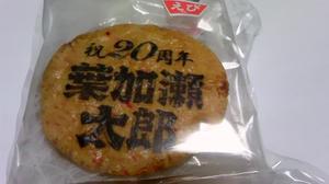 Hakasenbei_3